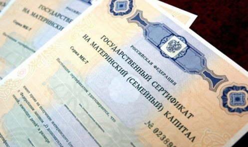 Где, как и куда потратить материнский капитал в Российской Федерации: практические советы