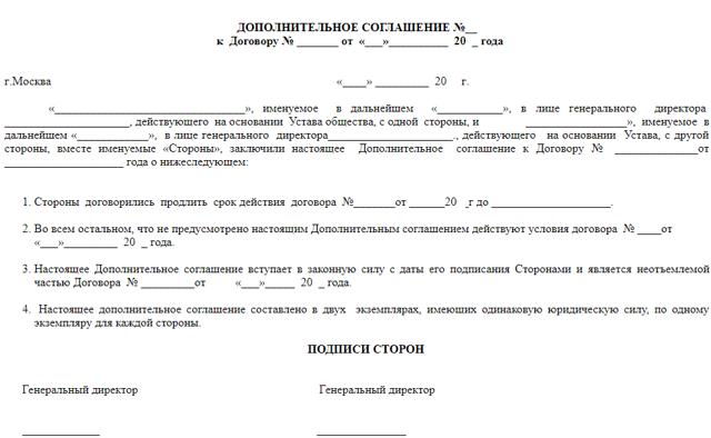 Доп. соглашение о продлении срока действия договора: образец, порядок составления документа и основные нюансы данной процедуры