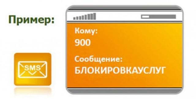 Как выключить мобильный банк сбербанк, убираем услугу через телефон