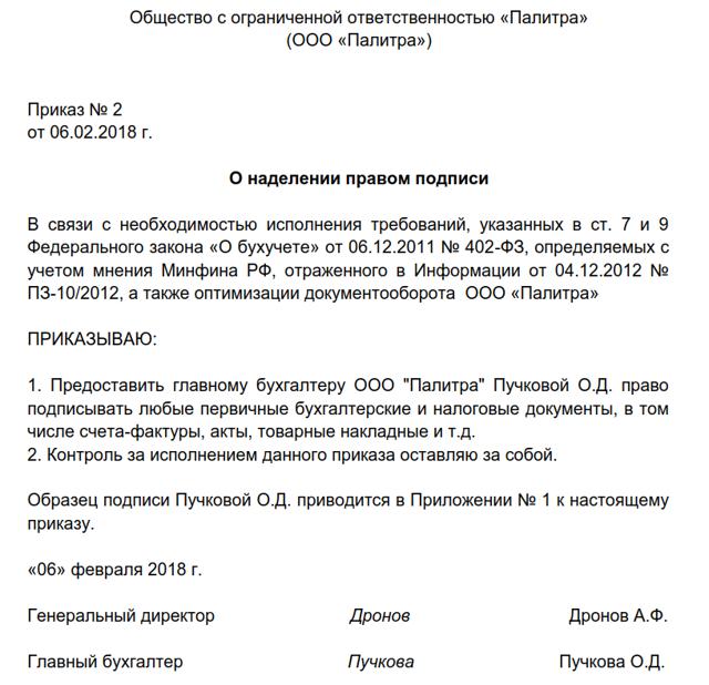 Генеральная доверенность на право подписи: что дает этот документ