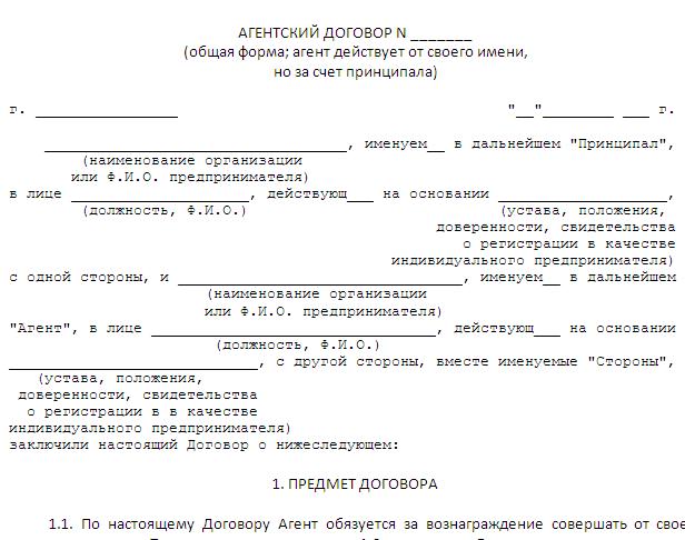 Агентский договор на оказание услуг образец, как регулятор действий посредников