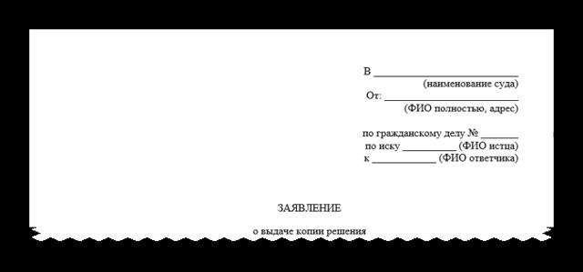 Заявление о выдаче копии решения суда: образец заполнения, принципы оформления и нюансы данной процедуры
