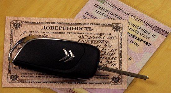 Генеральная доверенность на автомобиль с правом продажи: оформление, сроки, стоимость