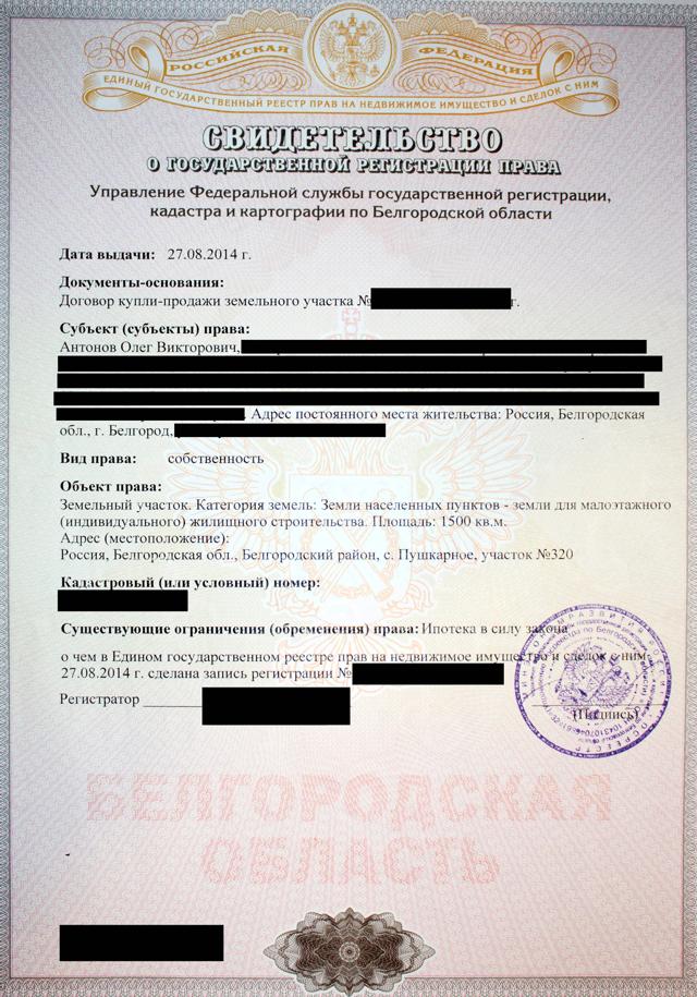 Где брать разрешение на строительство частного дома и как его правильно оформить в РФ - разбираемся