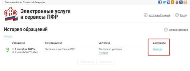 Пенсионная система России. Как узнать свои пенсионные накоплениях?