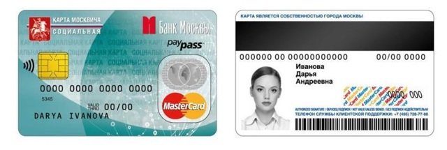 Порядок действий, как оформить социальную карту студента в Москве
