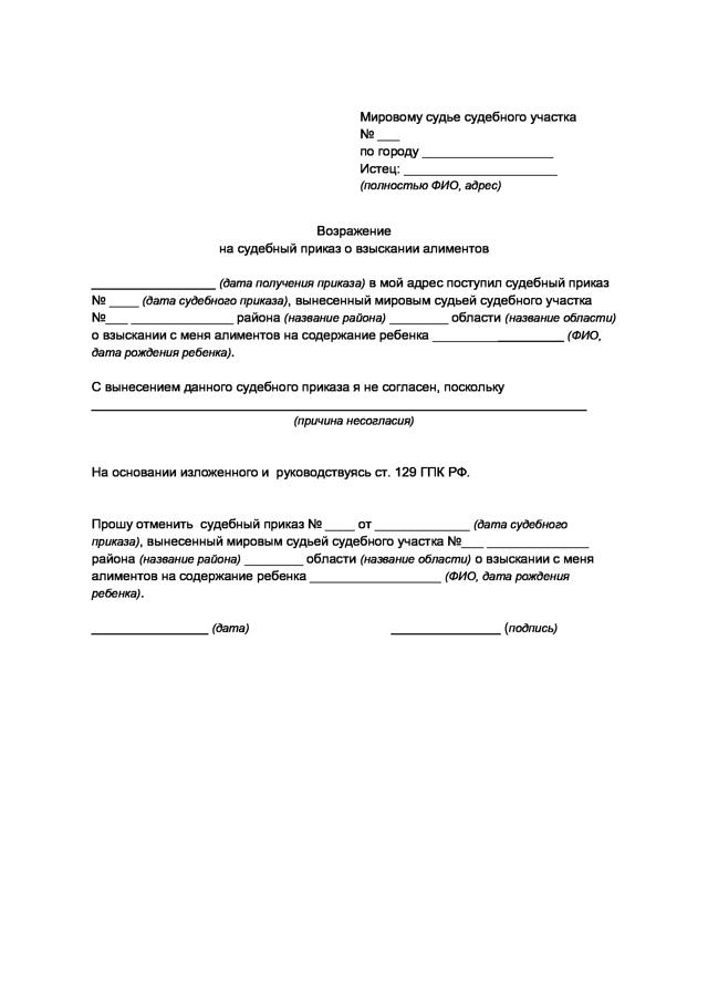 Иск о взыскание алиментов на ребенка: кто может подавать иск, необходимые документы, размер алиментных выплат