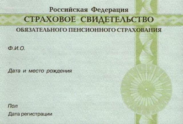 Использование свидетельства ОПС. Страховое свидетельство государственного пенсионного страхования