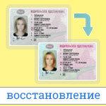 Как осуществляется восстановление утерянных водительских прав?