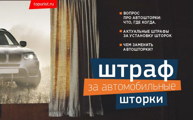 Возможен ли штраф за шторки по правилам ПДД в России и насколько он законен