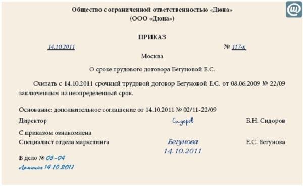 Дополнительное соглашение о продлении срока действия договора: когда и для чего заключается