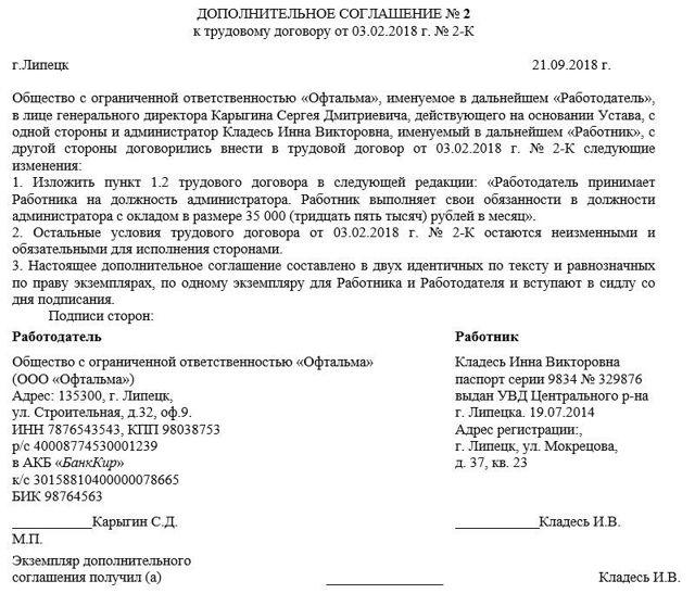 Дополнительное соглашение к трудовому договору: образец документа и его предназначение