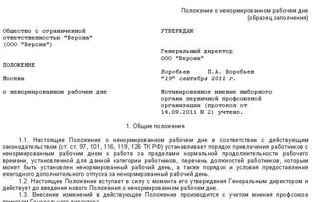 Нюансы Трудового Кодекса: что такое ненормированный рабочий день?
