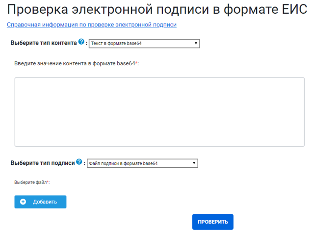 Как зарегистрироваться на госзакупках поставщику в РФ: правовые особенности и пошаговая инструкция