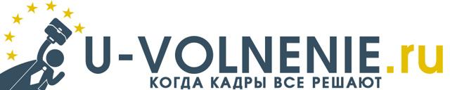 Сокращение при реорганизации в форме присоединения в РФ: правовые особенности