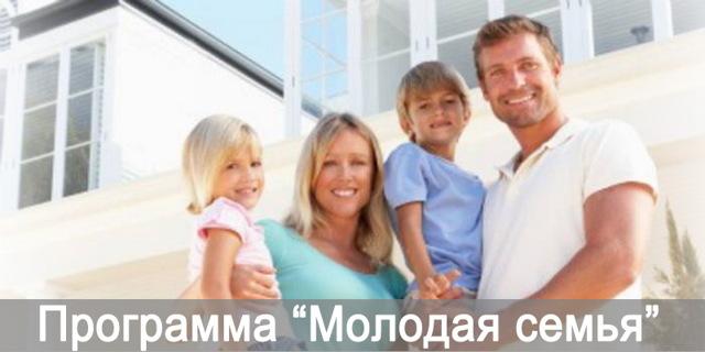 Что полагается молодой семье от государства? На что рассчитывать?