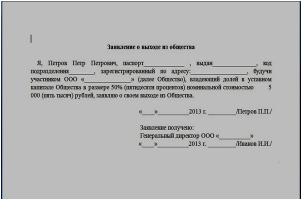 Пошаговая инструкция выхода участника из ООО - нюансы и сложности процедуры