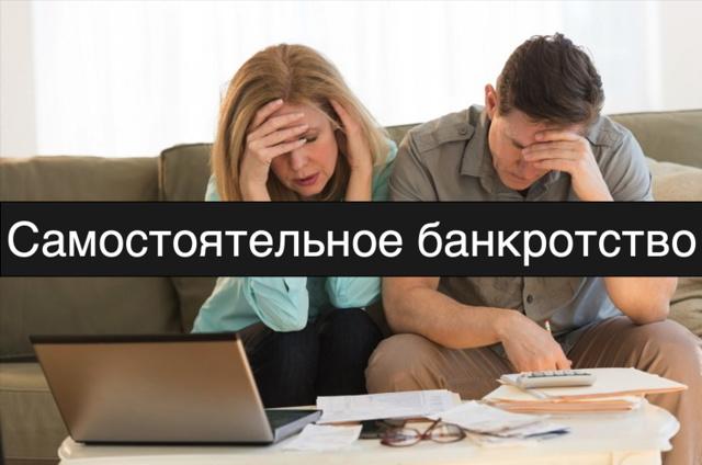 Как объявить себя банкротом перед банком: банкротство как способ снять задолженность
