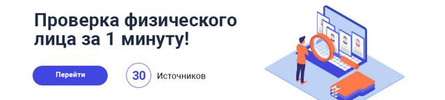 Как найти сведения о юр. лице: информация о предприятии по ИНН и другим источникам