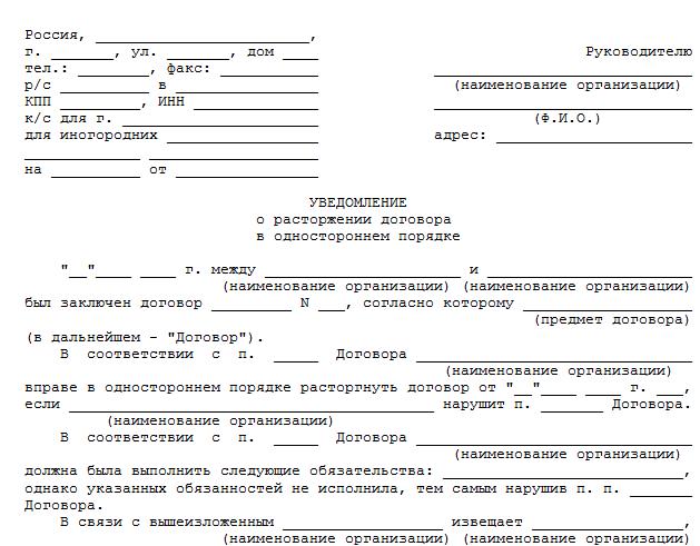 Уведомление о расторжении договора в одностороннем порядке. Нюансы составления