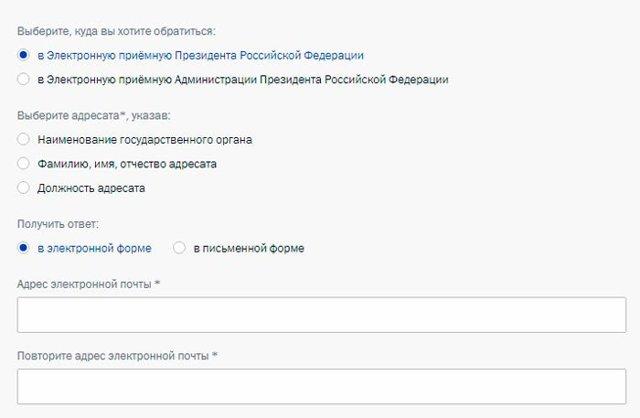 Как написать письмо президенту России – рассматриваем процесс от и до