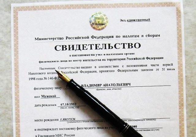 Какие документы нужны для получения ИНН, что такое ИНН?