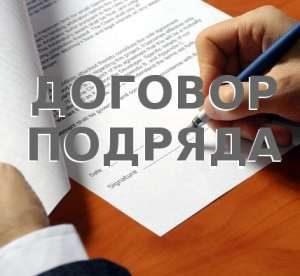 Договор бытового подряда. Существенные условия договора подряда